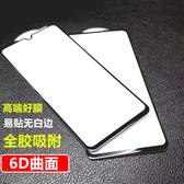 HTC Desire 20 Pro鋼化玻璃膜D19+全屏保護6D曲面D19S全膠手機膜