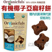 ◆MIX米克斯◆Organicfuls露西奶奶的果園.有機椰子亞麻籽餅乾4oz,95% USDA 有機認證