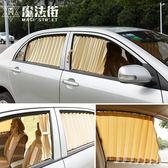 汽車窗簾遮光車載車內防曬隔熱遮陽簾軌道式 魔法街