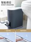 智慧垃圾桶家用感應防水衛生間電動廁所馬桶刷一體帶蓋紙簍窄