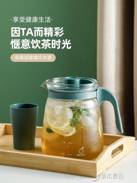 冷水壺 玻璃冷水壺裝水冰箱涼水壺夏天耐高溫茶壺大容量【快速出貨】