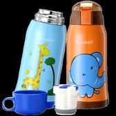兒童水杯Twinbell兒童保溫杯帶吸管兩用防摔寶寶水杯幼兒園小學生便攜水壺寶貝計畫