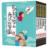 烏龍小學的唐詩遊樂園(全套共6冊)