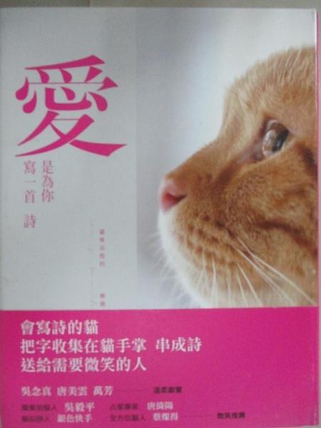 【書寶二手書T5/寵物_GYP】愛,是為你寫一首詩_王谷柑