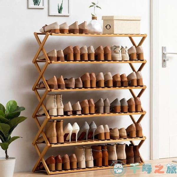 折疊鞋架子簡易門口家用經濟型鞋柜收納寢室多層防塵【千尋之旅】