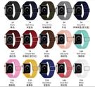 [替換錶帶] Apple Watch 蘋果錶帶 iwatch可調節彈力尼龍編織錶帶單圈適用apple手錶帶新款