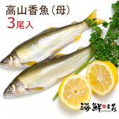 【海鮮主義】高山香魚(母)(3尾/包)