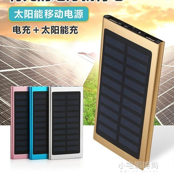 M20000大容量太陽能 行動電源超薄便攜蘋果華為vivo小米通用移動電源『小宅妮時尚』