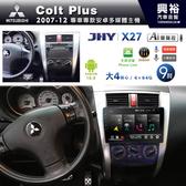 【JHY】2007~12年三菱COLT PLUS專用9吋螢幕X27系列安卓機*Phone Link*大4核心4+64