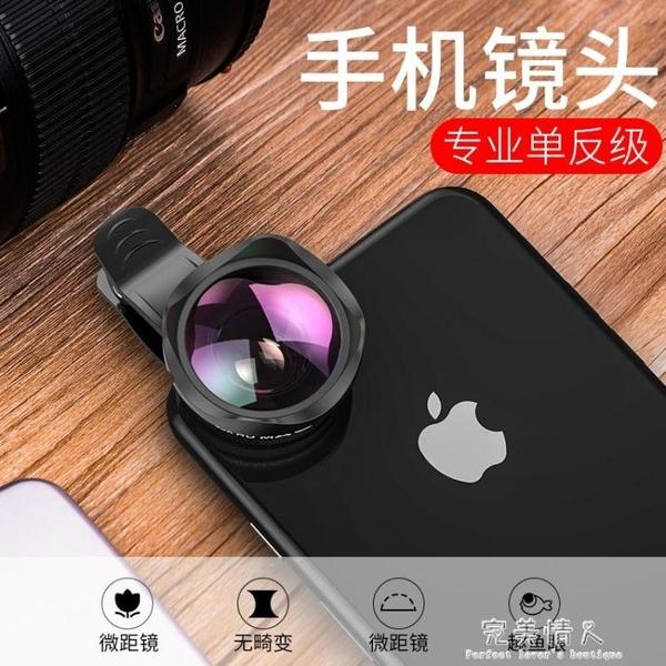 品基手機鏡頭廣角魚眼微距直播補光燈攝像頭7通用單反拍照附加鏡  【快速出貨】