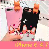 【萌萌噠】iPhone 6/6S (4.7吋) 韓國可愛立體卡通 趴趴柯基犬保護殼 全包防摔軟殼 手機殼 手機套