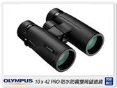 OLYMPUS 10x42 PRO 10倍 防水 防霧 雙筒 望遠鏡(公司貨)