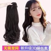 新品秒殺假髮女長髮仿真長捲髮頭頂3D補髮片大波浪無痕接髮自己接全頭套式