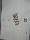 【書寶二手書T4/社會_MFN】橋:走近王金平_李靜宜
