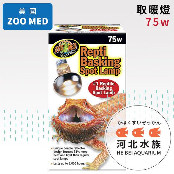 [ 河北水族 ] 美國 ZOO MED 【 取暖燈 75w 】 保溫燈泡