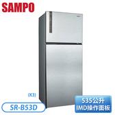 [SAMPO 聲寶]535公升 雙門極致節能變頻系列-漸層銀(K3) SR-B53D