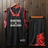 球衣籃球服套裝男大學生夏季球服籃球男套裝定制印字籃球隊服背心 野外之家igo