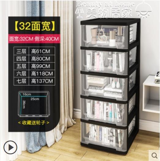 收納櫃 收納櫃子抽屜式儲物櫃收納箱盒臥室塑料櫃零食家用置物架【下單規格為準】