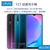 全新現貨【送玻保】VIVO Y17 6.35吋 4G/128G 高畫素前鏡頭 電競模式 雙攝超廣角 超高CP值 智慧手機