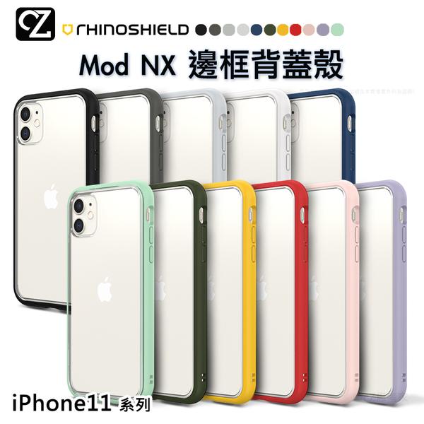 [買1送5贈品] 犀牛盾 Mod NX 防摔殼 iPhone 11 Pro Max i11 Pro i11 SE2 手機殼 保護殼 防摔殼