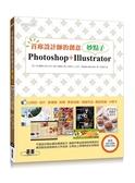 (二手書)首席設計師的創意妙點子:Photoshop + Illustrator