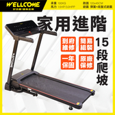 極簡X電動揚昇跑步機VX1(15段坡度/體積小輕鬆移) WELLCOME好吉康