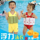 男童泳裝 兒童浮力泳衣女童男童連體漂浮背心遊泳衣女孩寶寶小童1-3歲0泳裝