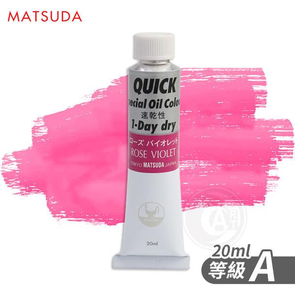 『ART小舖』日本松田MATSUDA 速乾油畫顏料40ml 等級F 單支