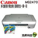 【搭填充包一黑一彩 ↘1490元】CANON MG2470 多功能相片複合機