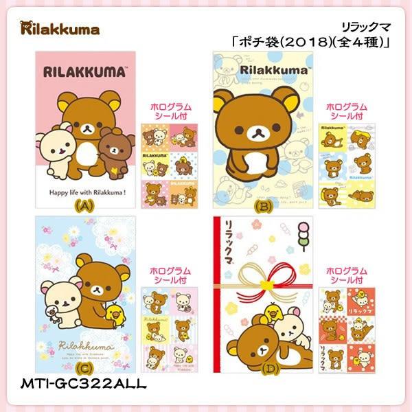 Hamee 日本正版 San-X 2018 懶懶熊 拉拉熊 迷你紅包袋 禮金袋 信封袋 含貼紙 4款任選 GC32201