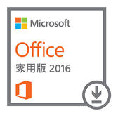Office 家用版 2016 數位下載版【內含Word / Excel / PowerPoint / OneNote】