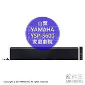 日本代購 YAMAHA 山葉 YSP-5600 4K 家庭劇院 杜比全景聲 7.1聲道
