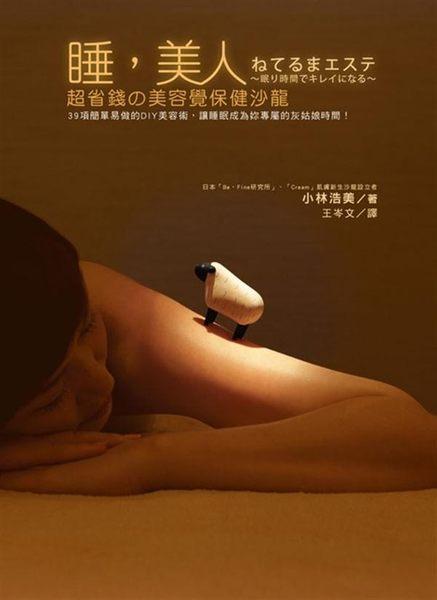 (二手書)睡,美人:超省錢の美容覺保健沙龍