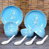 碗碟套裝餐具碗盤陶瓷飯碗菜盤
