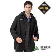 《歐都納 ATUNAS》男 都會時尚長版GT二件式羽絨大衣『碳黑』G1840M 防風/防水/透氣/保暖/GORE-TEX