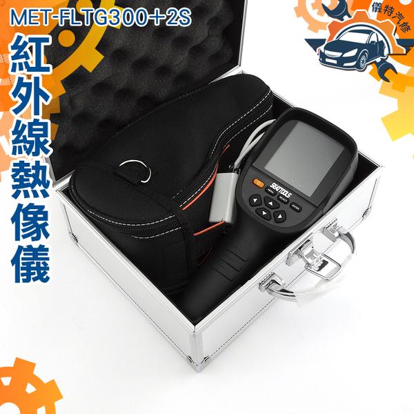 水電抓漏 空調 冷氣 氣密 檢查 紅外線熱像儀 檢測工具 紅外線熱像儀 彩色顯示 MET-FLTG300+2S