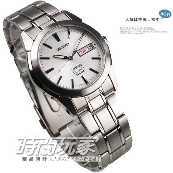SEIKO 精工錶 鈦金屬 藍寶石水晶 白灰面 37mm 男錶 SGG727P1-7N43-0AS0S