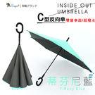 免持式C型反向傘 晴雨傘 遮陽傘 雙層超撥水傘布抗UV【JoAnne就愛你】A5842C