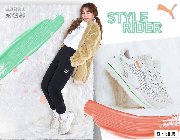 PUMA Style Rider ProTech 蔡依林代言著用款 男女款米白色復古運動休閒鞋-NO.37338003