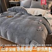 加被套冬被芯一體全棉被子冬季加厚保暖四件套冬天羊羔絨12斤雙人 NMS美眉新品