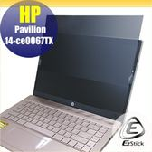 【Ezstick】HP 14-ce0056TX 14-ce0060TX 筆記型電腦防窺保護片 (防窺片)