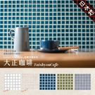 馬賽克貼片【大正咖啡】 3D立體馬賽克壁...