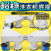 海爾洗衣機底座鬆下通用滾筒不鏽鋼托架T【潮男一線】