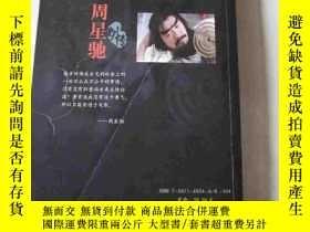 二手書博民逛書店罕見周星馳外傳Y1229 竇欣平 新華出版社 出版2004