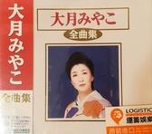【停看聽音響唱片】【CD】大月みやこ:全曲集