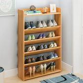 鞋架多層簡易家用經濟型省空間組裝現代簡約防塵宿舍鞋柜WY 萬聖節禮物
