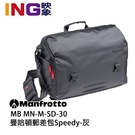 【24期0利率】Manfrotto 曼哈頓 單肩相機包 MB MN-M-SD 30 Speedy 30 信差包 郵差包 公司貨