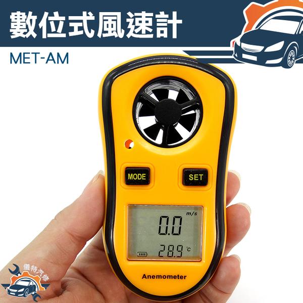 《儀特汽修》迷你風速計最大風速風力測量/風速儀 風溫測量 統計風力 可測平均風速 MET-AM