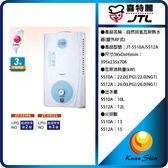 喜特麗JTL JT-5510A自然排氣瓦斯熱水器-附電池指示錶