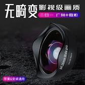 手機鏡頭廣角微距魚眼套裝網紅自拍照外置通用單眼高清外置攝像頭